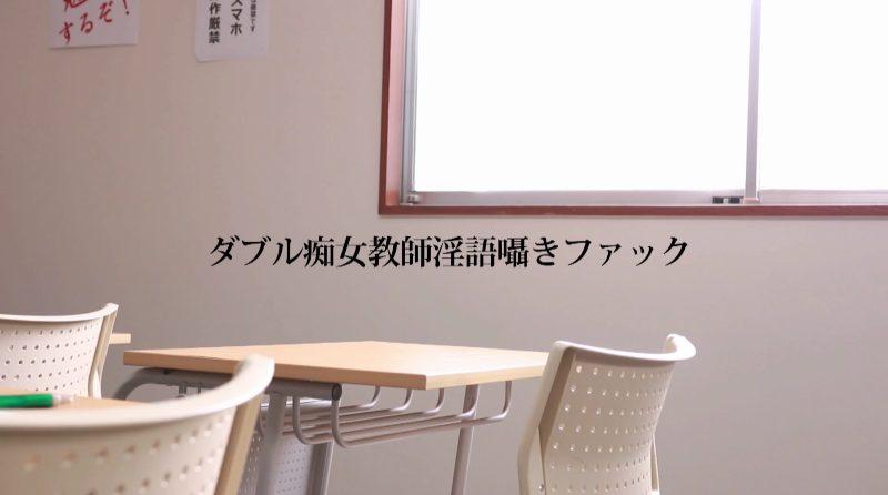 タイトル「ダブル痴女女教師隠語囁きファック」