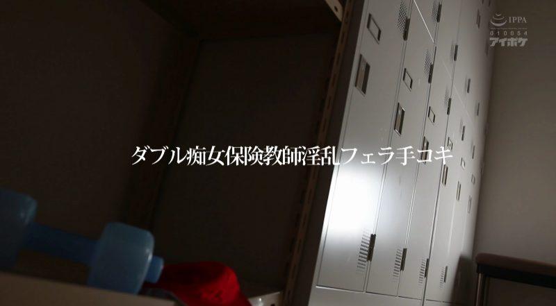 タイトル「ダブル痴女保険教師淫乱フェラ手コキ」
